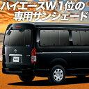 【GW特別クーポン+600円】 ハイエース 200系 ワイド ワゴン G...