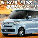 【マラソンSALE★500円】 新型 N-BOX N BOX カスタム JF3/4系 ...