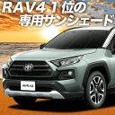 【マラソンSALE★500円】 新型 RAV4 50系 カーテン サンシェー...