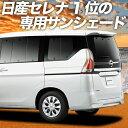 【マラソンSALE★500円】 セレナ C27系 e-POWER カーテン サン...