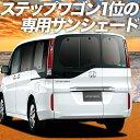 【感謝祭たっぷり500円引】 ステップワゴン RP1/5系 スパーダ...