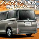 【GW特別クーポン+500円】 ノア ヴォクシー 80系 カーテン サ...