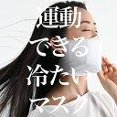 【お得な3色セット】運動できる冷たい・ひんやりマスク 日本製 呼吸が苦しくない レイヤーマスク 在庫あり 【夏 夏用 冷感 マスク 涼しい ひんやり 接触冷感 アイスコットン 生地 洗える スポーツマスク サージカル N95 抗菌防臭 耳が痛くならない 息苦しくない】Lot-NO30