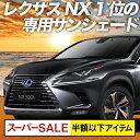 【スパセ衝撃半額+P11倍】 レクサス NX300h NX300 AGZ/AYZ 10...