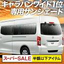 【スパセ衝撃半額+P11倍】 NV350 キャラバン E26系 ワイド ス...