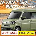 【スパセ半額+緊急P11倍】 N-VAN N-VAN+スタイ