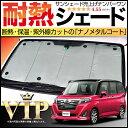 M900系 ルーミー タンク ジャスティ トール サンシェード 車用カ...