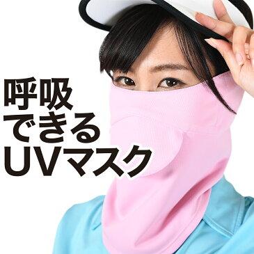 「呼吸のしやすさ」を追求した超UVカット☆フェイスマスク!レディースに人気、顔、首、耳の日焼けを防止するフェイスカバー、注目の紫外線対策グッズ。推奨スポーツ:登山 マリンスポーツ テニスウエア ゴルフウェア レディース ウォーキング 自転車 フェス No.80fa01