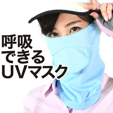 「呼吸のしやすさ」を追求した超UVカット☆フェイスマスク!レディースに人気、顔、首、耳の日焼けを防止するフェイスカバー、注目の紫外線対策グッズ。推奨スポーツ:登山 マリンスポーツ テニスウエア ゴルフウェア レディース ウォーキング 自転車 フェス No.80fa02