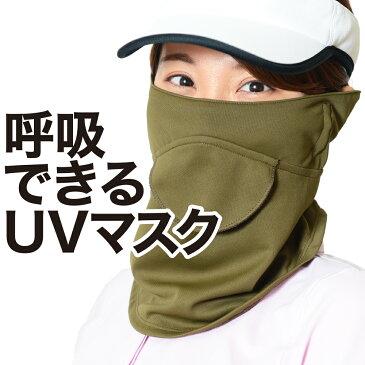 「呼吸のしやすさ」を追求した超UVカット☆フェイスマスク!レディースに人気、顔、首、耳の日焼けを防止するフェイスカバー、注目の紫外線対策グッズ。推奨スポーツ:登山 マリンスポーツ テニスウエア ゴルフウェア レディース ウォーキング 自転車 フェス No.80fa07