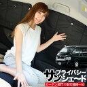 【ハイエース 200系 ワイドS-GL】 車用カーテン一位獲...