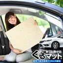 【GW特別ポイント9倍】【お得4個】 車マット ジェイド 4 5 7...