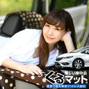 【GW特別ポイント9倍】【お得4個】 車マット ジェイドFR4/5型...