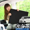 【GW特別ポイント9倍】【お得4個】 車マット N BOX N-BOX カ...