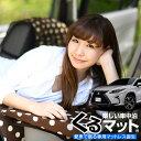 【GW特別ポイント9倍】【お得2個】 車マット RX GYL20W シー...