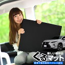 【GW特別ポイント9倍】【お得2個】 車マット RX GYL25W シー...