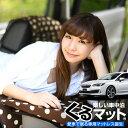 【GW特別ポイント9倍】【お得2個】 車マット スバル インプレ...