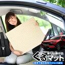 【スパセ衝撃半額+P4倍】【お得2個】 車マット CX-5 KFEP シ...