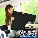 【GW特別ポイント9倍】【お得4個】 車マット フレアワゴン 32...