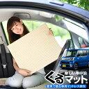 【GW特別ポイント9倍】【お得4個】 車マット ピクシス メガ L...