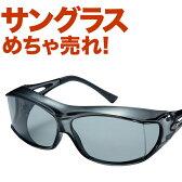 あす楽対応 人気ブランドAXEの偏光サングラス オーバーサングラス SG-605P SM 花粉 ゴルフ 釣り ジョギング マラソン ランニング サイクリング 自転車 運転 メンズ レディース mp2.5 黄砂 対策 メガネの上からかけるサングラス 02P06Aug16 Lot No.01