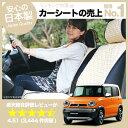 SUZUKI スズキ ハスラー かわいいシートカバー ベージュチェック おしゃれで人気のデコテリア 車内の可愛いコーディネート 内装ドレス…