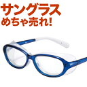 【信頼の日本ブランド】AXE アックス 子供目を守る 花粉症 メガネ 防犯ブザーやランドセルと合わせて子供を守る人気の安全グッズ。レーシックなど視力回復の術後に目の保護にも使えます。(ロットno05)