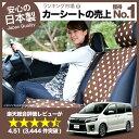 TOYOTA トヨタ 新型ノア&ヴォクシー80系、エスクァイア かわいいシートカバー 水玉チョコ おしゃれで人気のデコテリア 車内の可愛いコ…
