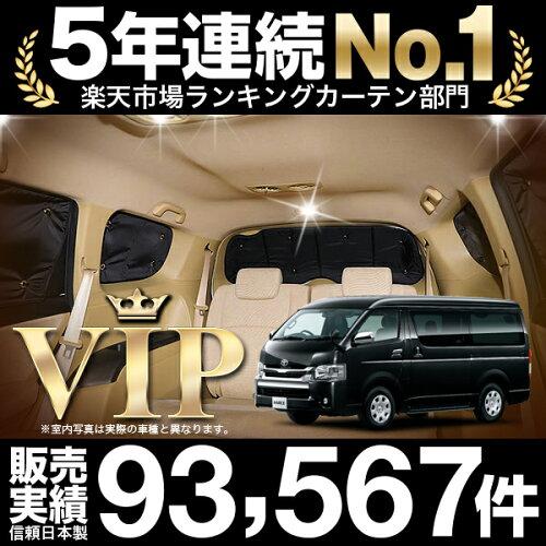 TOYOTA トヨタ ハイエース 200系 ワイドS-GL5ドア用 車 カーテン 車用 サンシェード リア用 日本製...