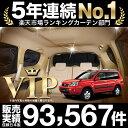 NISSAN 日産 エクストレイル T31系 車 カーテン プライバシー サンシェード リア用 日本製 車中泊 仮眠 睡眠 遮光 UV 日除け アウトド…