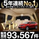 NISSAN 日産 エクストレイル T32系 車 カーテン 車用 サン...