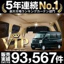 SUZUKI スズキ エブリイ DA17系 エブリイバン エブリイワゴン エブリィ 車 カーテン プライバシー サンシェード リア用 日本製 車中泊 …
