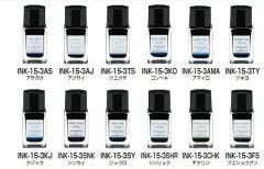 iroshizuku mini<色彩雫> 3色セット 全24色-Part1(12色) 3色(もしくは3本)1セット\2,100-での販売です。02P20Nov15
