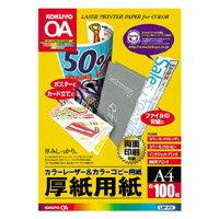 コクヨ カラーレーザー&カラーコピー用紙(厚紙用紙) A4 LBP-F31 コクヨ