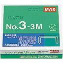中・大型ステープラー針 マックスNo.3−3M