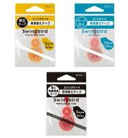 Swingbirdスイングバード専用カートリッジ修正テープ/テープのり/個人情報保護テープ