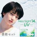 【送料無料】ネオサイト14 UV 8箱セット【6枚入り】【2ウィーク】(ネオサイト / UV / 2 ...