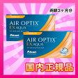 エアオプティクスEXアクア(O2オプティクス)2箱(1箱3枚入り) 使い捨てコンタクトレンズ 1ヶ月交換終日装用タイプ(アルコン / O2オプティクス / o2 optix)