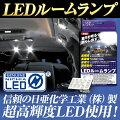 【店舗オープン記念キャンペーン中】Luxer1LEDルームランプRM-S504W86[型式]ZN6