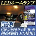 [特価]【店舗オープン記念キャンペーン中】Luxer1LEDルームランプSETRM-T105L/012Lアルファード/ハイブリッド[型式]ANH10W/ANH15W/MNH10W/MNH15W/ATH10W
