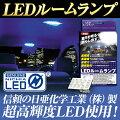 [特価]【店舗オープン記念キャンペーン中】Luxer1LEDルームランプSETRM-T105B/012Bアルファード/ハイブリッド[型式]ANH10W/ANH15W/MNH10W/MNH15W/ATH10W