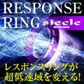 【Siecle】燃焼効率&アクセル反応&低中速トルクUP!レスポンスリング[RS01KS]