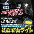 【新発売】超高輝度LED使用Luxer1どこでもライト吸盤タイプ