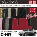C-HRH28/12〜【フロアマット】プレミアムタイプ1台分セット