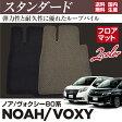 ノア/ヴォクシー 80系 H26/1〜【フロアマット】スタンダードタイプ1台分セット