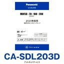 CA-SDL203D パナソニック Panasonic ストラーダ カーナビ 地...