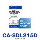 CA-SDL215D パナソニック ストラーダ カーナビ 地図更新ソフ...