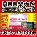 パイオニア カロッツェリア HDD 楽ナビ カーナビ 地図更新ソフト CNDV-R31000H /在庫有