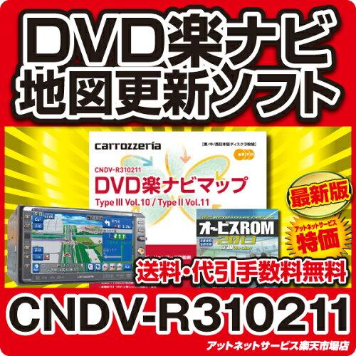 ☆カロッツェリア DVD楽ナビ マップ 地図更新ソフト オービスセット品CNDV-R310211+CNAD-OP14