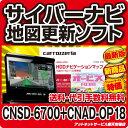 ●カロッツェリア サイバーナビ 更新ソフト オービスセット品◆CNSD-6700+CNAD-OP18